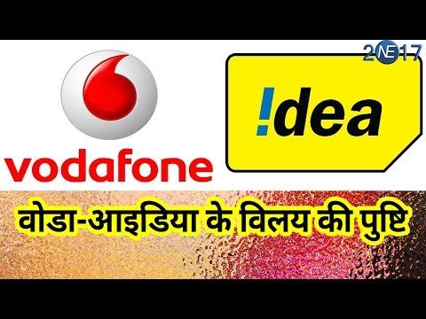 Vodafone में Idea के विलय की पुष्टि, बनेगी India की सबसे बड़ी कंपनी