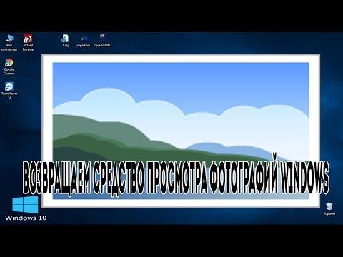 Возвращаем средство просмотра фотографий Windows в Window 10