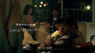 和田直幹(Vo.Ba)主催のイベント『CREATE ACTION!』でのライヴ出演を機に...