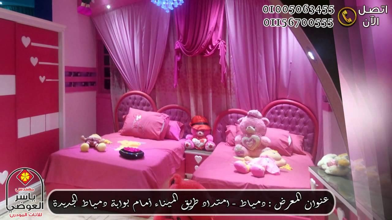 غرف أطفال مودرن تركي بجودة دمياطي 100