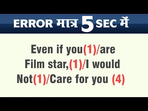 Spotting Errors | English Grammar | All Competitive Exams