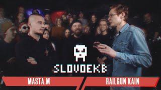 SLOVO: MASTA M vs RAILGUN KAIN | ЕКАТЕРИНБУРГ