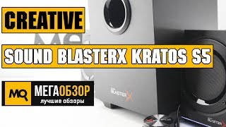 Обзор Creative Sound BlasterX Kratos S5 обзор 2.1 акустики