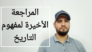 مراجعة شاملة لمفهوم التاريخ بجميع محاوره مع الأستاذ عبد السلام البجيري