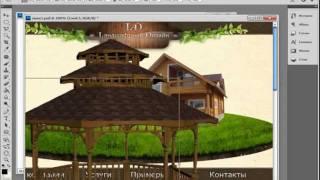 Видеоурок №3 - Как нарисовать дизайн сайта