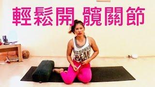 開髖關節#1瑜珈動作