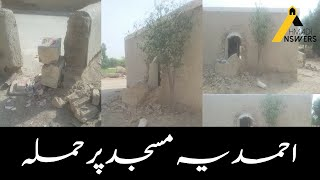 Attack on Ahmadiyya Mosque in District Muzaffargarh احمدیہ مسجد پر حملہ