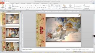 МАСТЕР-КЛАСС ''Создание виртуальной книжной выставки''