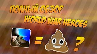 BATTLEFIELD на АНДРОИД!? ОБЗОР WORLD WAR HEROES