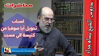 الشيخ بسام جرار | لهذا السبب حول محمد الفاتح كنيسة ايا صوفيا الى مسجد ايا صوفيا