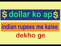 how to make dollar change and look indian rupees (hindi)