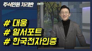 [이반장] 대웅, 알서포트, 한국전자인증, 아이큐어, …