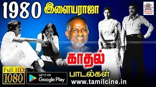 1980 Super HIts Ilaiyaraja | Music Box