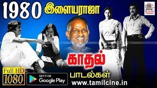 1980 Super HIts Ilaiyaraja | Music Box