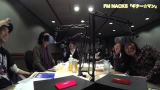 FM Nack5「ギター☆マン」3/2(日)深夜25時〜Part.3 GUITAR☆MAN LIVE BEST ...