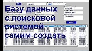 0 Excel VBA  Базу данных с поисковой системой самим создать
