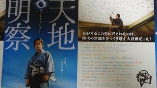 天地明察 A 2012 映画チラシ 2012年9月15日公開 【映画鑑賞&グッズ探求...