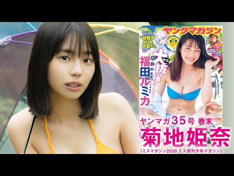 【菊地姫奈】16歳の超逸材、どんどん進化中!【ヤンマガ35号】