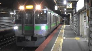 【快速エアポート】JR北海道 函館本線 稲積公園駅を通過