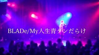 BLADe / My人生青タンだらけ【Lyric Video】