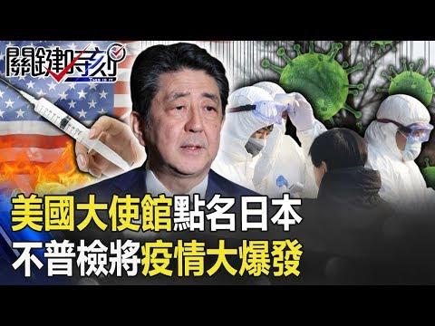 「不回國就來不及了」美國大使館點名日本不普檢將疫情大爆發!! 【關鍵時刻】20200403-4 劉寶傑