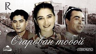 Очарован тобой   Мафтунингман (узбекфильм на русском языке) 1958