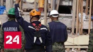 Землетрясение заставило вновь эвакуировать жителей Мехико - Россия 24