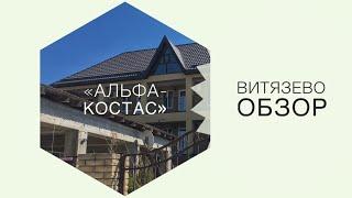 Витязево. Гостевой дом «Альфа-Костас» .