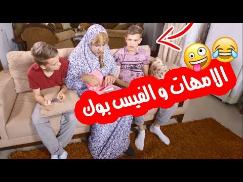 #نشاز 2018  - الأمهات والفيسبوك