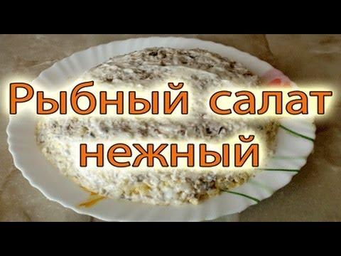 Вкусный рыбный салат Нежность Салат из консервированной сайры и яиц