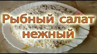 """Вкусный рыбный салат """"Нежность"""" Салат из консервированной сайры и яиц"""