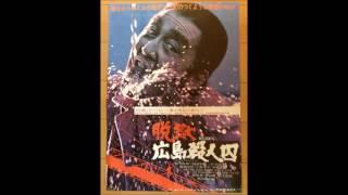 1974年東映 監督 中島貞夫 音楽 広瀬健次郎 出演 松方弘樹 梅宮辰夫 小...