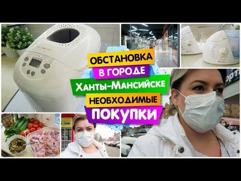 VLOG: У нас НОВИНКА в доме / САМОИЗОЛЯЦИЯ Что происходит в Ханты-Мансийске / Необходимые покупки