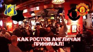 РОСТОВ - МЮ! Как Ростов англичан принимал!