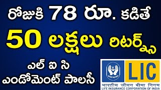 Best LIC Policy 2020   LIC Endowment Policy Explained in Telugu   SumanTV Life
