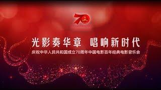 【光影奏华章唱响新时代 庆祝中华人民共和国成立七十周年中国电影百年经典电影音乐会】【欢迎订阅 CCTV6 中国电影频道 CHINA MOVIE OFFICIAL CHANNEL】