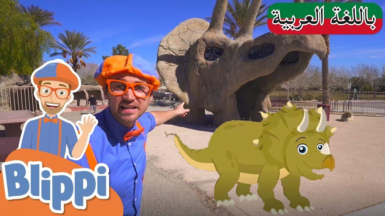 تعلم أسماء الديناصورات | بلبي بالعربي | كرتون اطفال | Blippi Arabic Learn Dinosaur Names