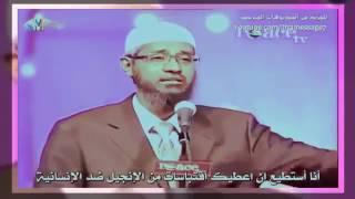 مراهق ملحد تجاوز حدوده واستفز ذاكر نايك بوقاحة فنال ما يستحقه!!!