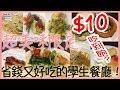 【超限定美味】十元以內就能吃到飽?省錢又好吃的學生餐廳!|SoniaSu TV