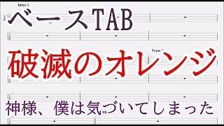 破滅のオレンジ【ベースTAB譜】神様、僕は気づいてしまった/Hametsu No Orange bass tab Kami-sama, I have noticed