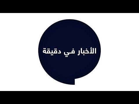 وزير الخارجية الأمريكي  يصل إلى بغداد للقاء العبادي ومعصوم.. ومجموعة أخرى من أهم -الأخبار في دقيقة-