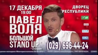 БОЛЬШОЙ STAND-UP ПАВЛА ВОЛИ В МИНСКЕ 17 ДЕКАБРЯ 2016