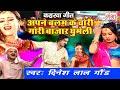 भोजपुरी का सबसे सुपरहिट कहरवा डांस - अपने बालम के चोरी गोरी बाज़ार घुमेली - Superhit kaharava Dance