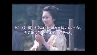 連続テレビ小説 あさが来た(41)「だんな様の秘密」 2015年11月13日(...
