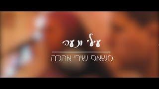 עילי ונעה - משאפ אהבה  | Ilay & noa - mashup Ahava