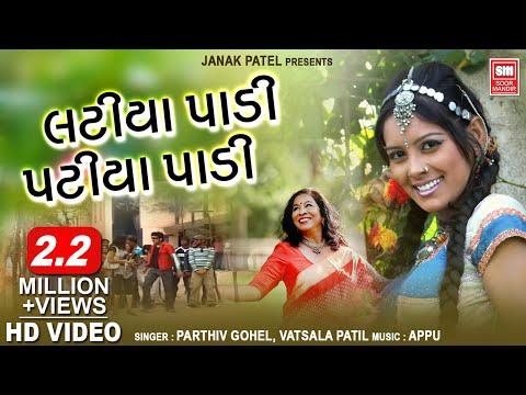 Latiya Padi Patiya Padi Chori College Jay : લટીયા પાડી પટિયા પાડી :Romantic Gujarati Song Soormandir