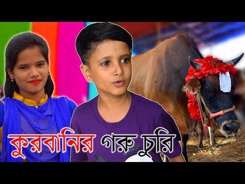 কুরবানির গরু চুরি । Korbanir Goru Churi। Eid Special 2018। Soto Dada New Comedy Video । New Koutok