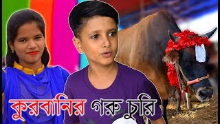 কুরবানির গরু চুরি । Korbanir Goru Churi। Eid Special 2018। Soto Dada New Comedy Video । New Koutok