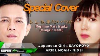 Gambar cover JAPANESE GIRL FEAT ARIEL もしもまたいつか Moshimo Mata Itsuka | Lirik dan terjemahan Indonesia