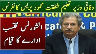 PTI Govt Big Step For Equal Education Opportunities | Shafqat Mehmood Press Conference 9 Jan 2019